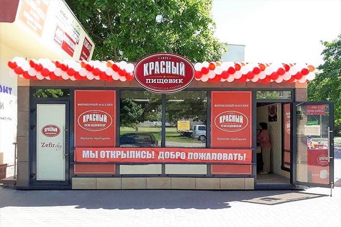 Красный Пищевик Фирменные Магазины В Минске