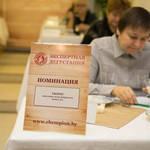 Чемпион вкуса-2017, экспертная дегустация, 10 ноября 2017 год