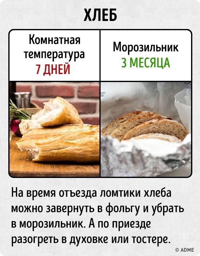 хранение продуктов, холодильник