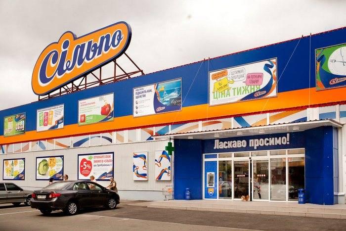 переформатирование, старый супермаркет, Олеся Черная, Сильпо