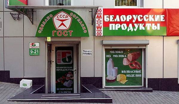 экспорт, белорусские продукты, Россия