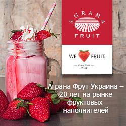 Аграна Фрут Украина, двадцать лет, качество
