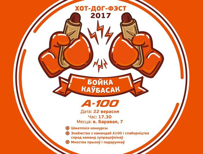 хот-дог, фестиваль, Битва колбасок, возвращается, А-100, 22 сентября