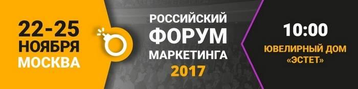 Российский Форум Маркетинга, Москва, 2017 год