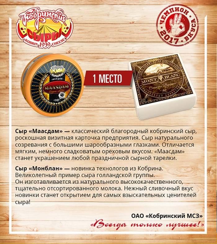 конкурс «Чемпион вкуса», сметана, сыр